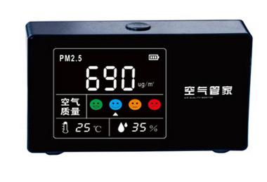 Multifunctional air detector